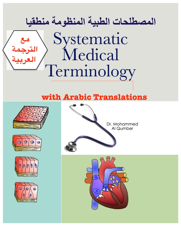 medical terminology book cover